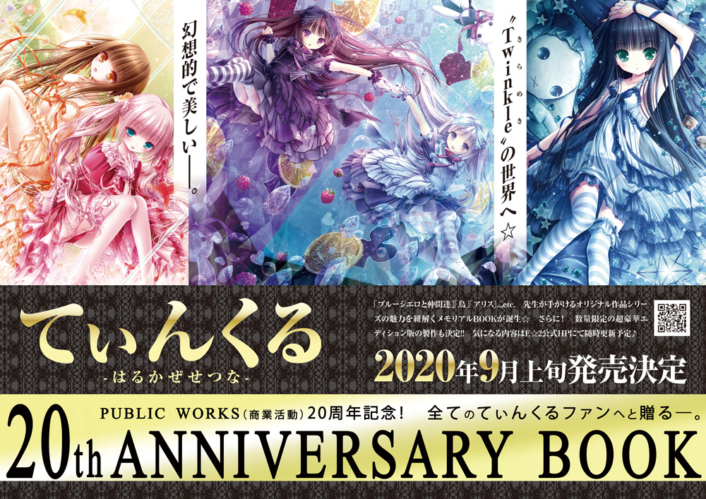 てぃんくる・20th ANNIVERSARY BOOK 発売決定!!