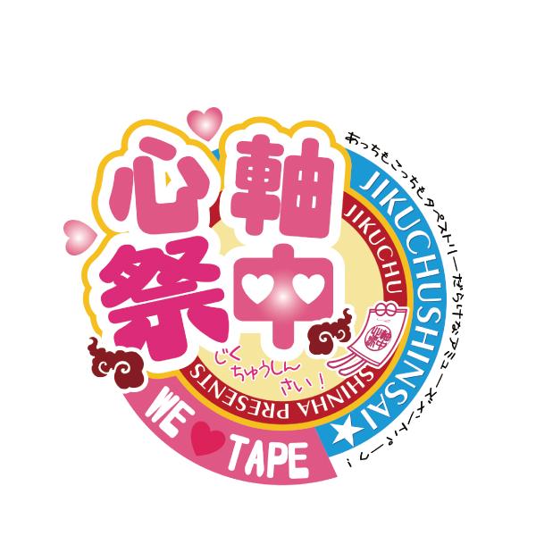 軸中心祭ぷち・秋葉原&名古屋/イベント総まとめ